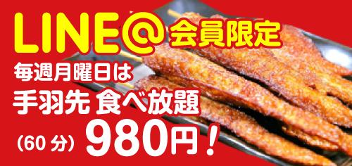 毎週月曜日は手羽先食べ放題980円